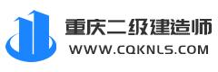 重庆二级建造师试题题库-重庆二级建造师